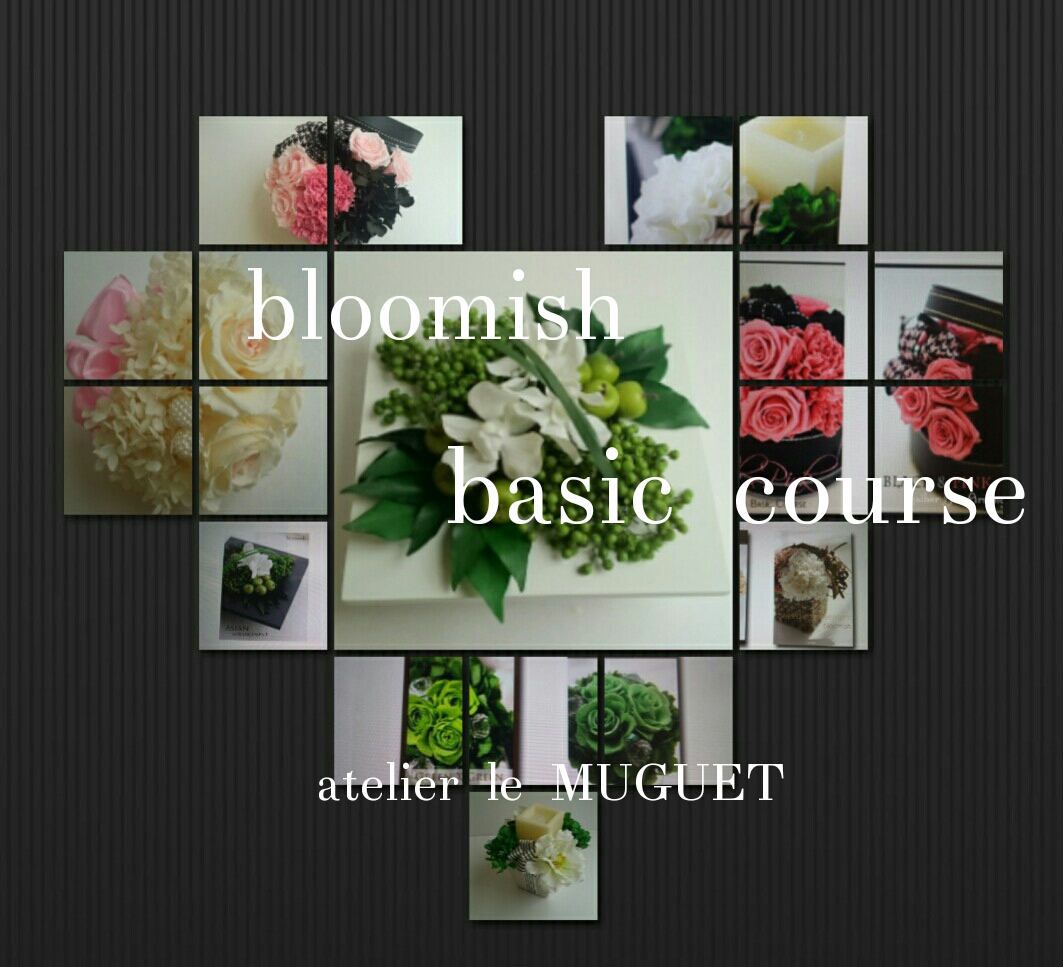 bloomish  basic courseのご紹介?